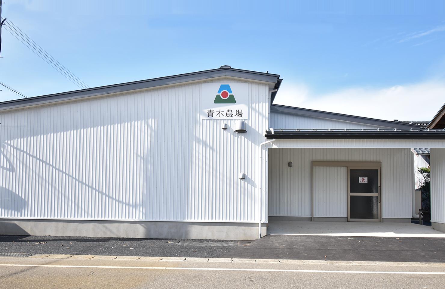 新潟の建設実績 青木農場