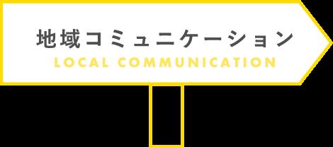 地域コミュニケーション