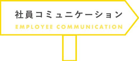 社内コミュニケーション