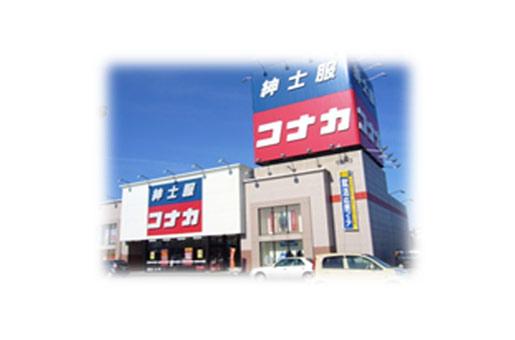 紳士服のコナカ亀田店 新築工事