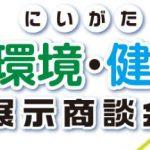 にいがた 食・環境・健康の展示商談会 (しょくエコプラス!)