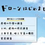 田中組 ドローン始めました!