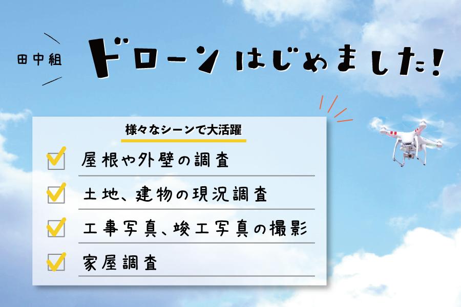 田中組_ドローン2