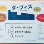 田中組本社屋移転プロジェクト ~番外編その1~