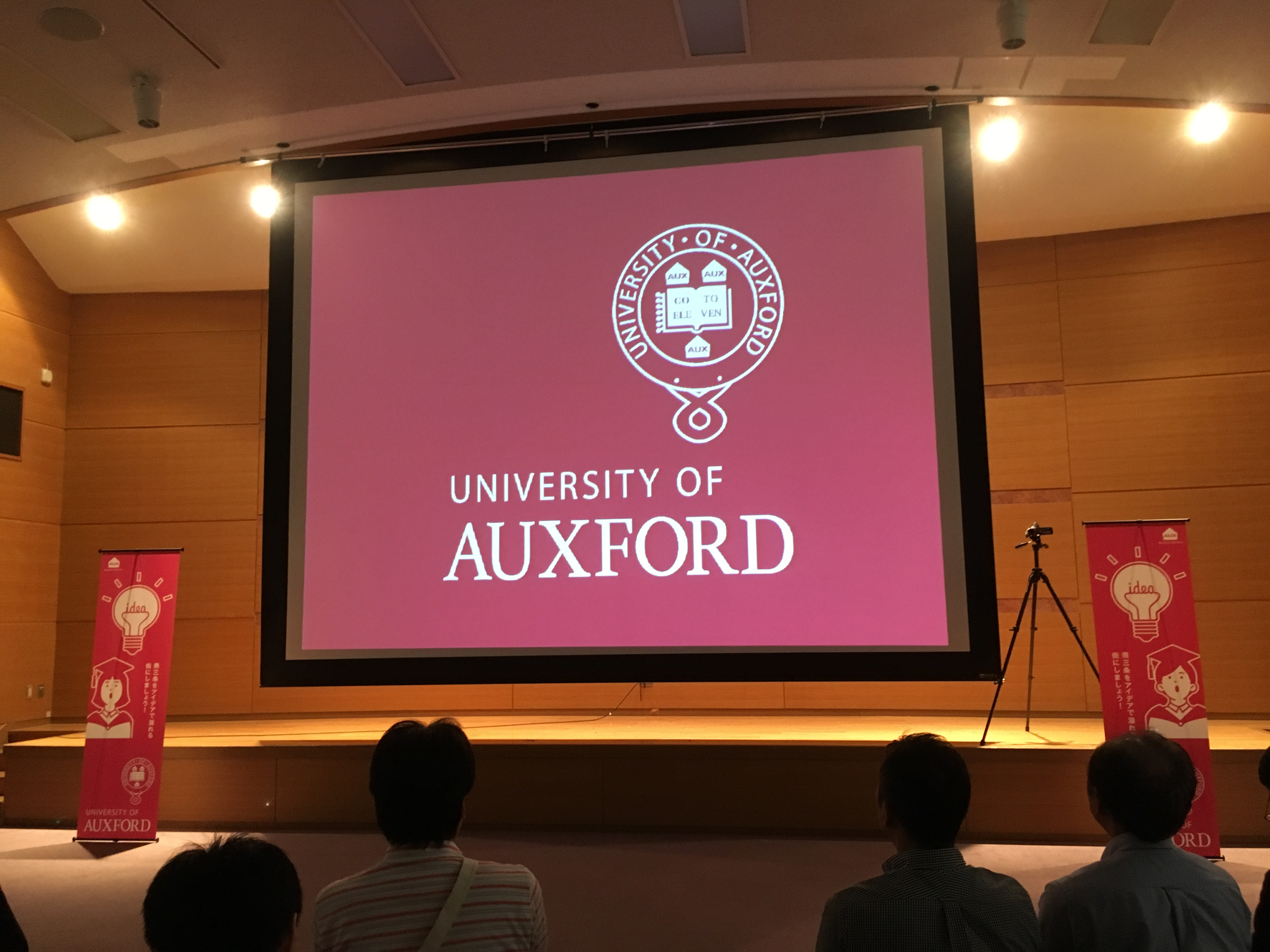 オークスフォード大学へ留学・・・???