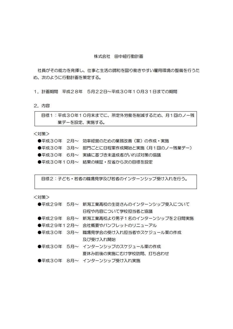 H30 株式会社 田中組行動計画.pdf_page_1