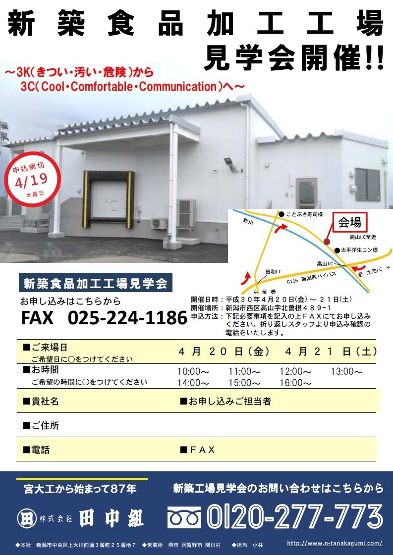 ◆新築◆食品加工工場見学会開催!
