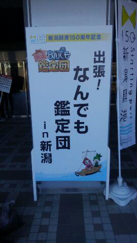 鑑定団イン新潟写真