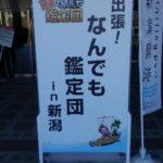 「出張なんでも鑑定団in新潟」のテレビ放送
