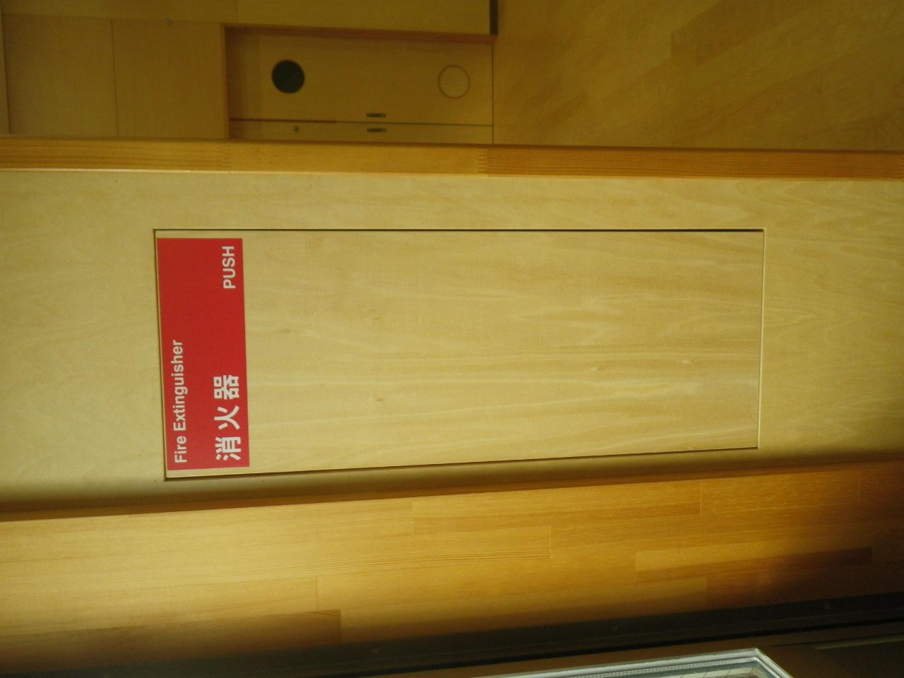 保育園消火器ボックス