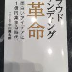 【今月のおすすめの本2】