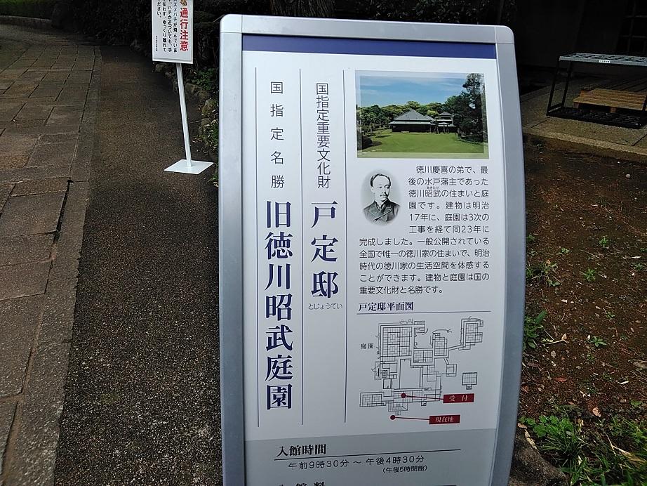 旧徳川昭武庭園散策