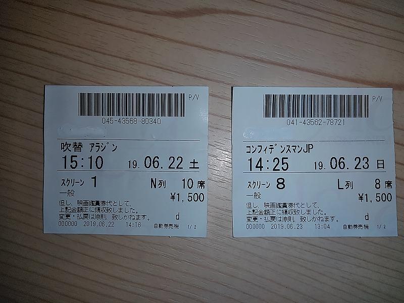 久々の映画館