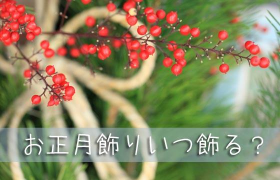 new-year-wreath