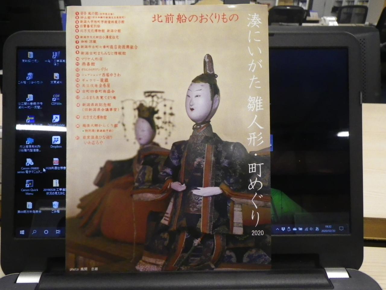 新潟市中央区で雛人形・町めぐりは、いかがでしょうか。