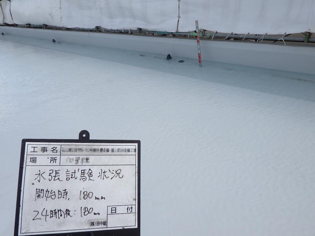 屋上防水の水張り試験