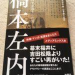 「オススメの本」