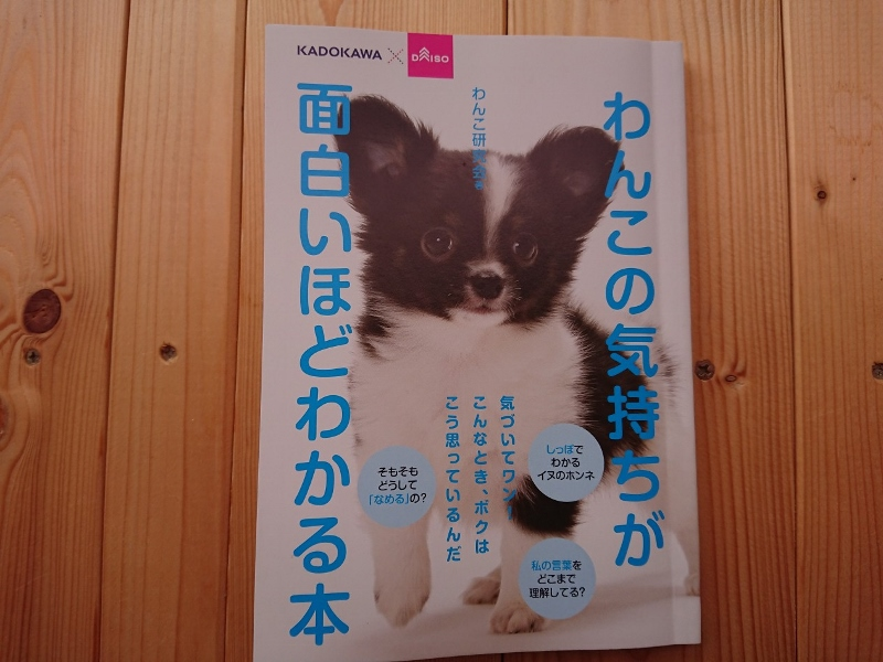 100円のBOOK(^^)v