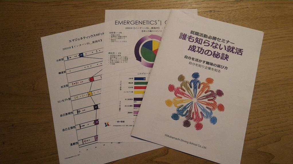 就職活動必勝セミナーに参加しました。