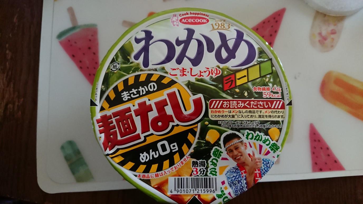 ~まさかの麺なし!!~