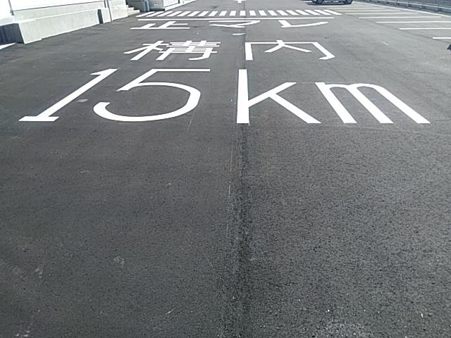 溶融型路面標示用塗料